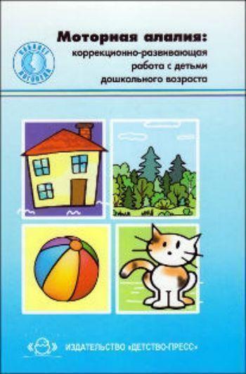 Купить Моторная алалия: коррекционно-развивающая работа с детьми дошкольного возраста в Москве по недорогой цене