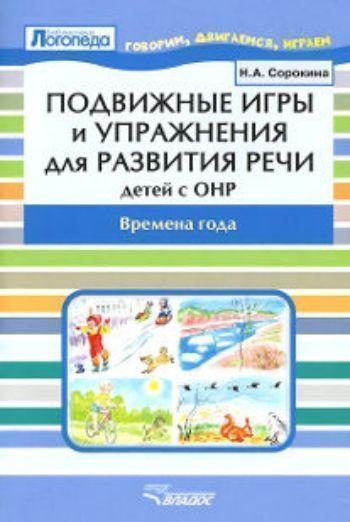 Купить Подвижные игры и упражнения для развития речи детей с ОНР. Времена года в Москве по недорогой цене