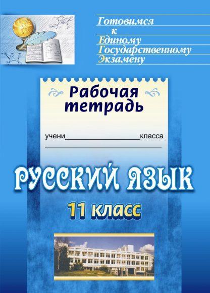 Купить Русский язык. 11 класс: орфография: готовимся к итоговой аттестации в Москве по недорогой цене