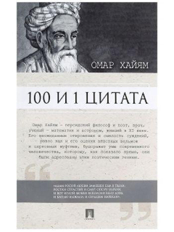 Купить Омар Хайям. 100 и 1 цитата в Москве по недорогой цене