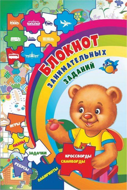 Купить Блокнот занимательных заданий для детей 4-7 лет: игры