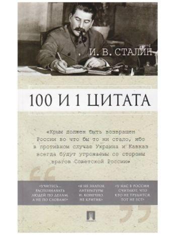 Купить И.В. Сталин. 100 и 1 цитата в Москве по недорогой цене