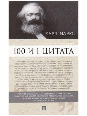 Купить Карл Маркс. 100 и 1 цитата в Москве по недорогой цене