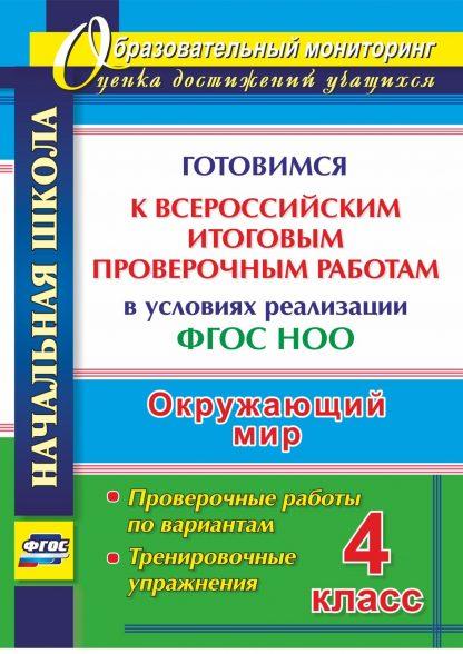 Купить Окружающий мир. 4 класс. Готовимся к Всероссийским итоговым проверочным работам в условиях реализации ФГОС НОО: проверочные работы по вариантам