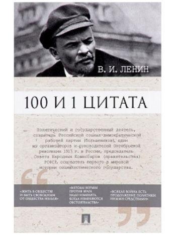 Купить В.И. Ленин. 100 и 1 цитата в Москве по недорогой цене