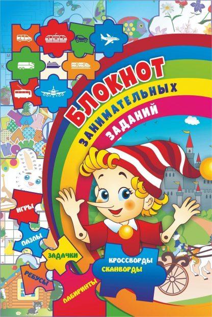 Купить Блокнот занимательных заданий для детей 7-10 лет: пазлы