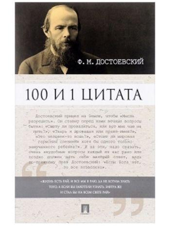 Купить Ф.М. Достоевский. 100 и 1 цитата в Москве по недорогой цене