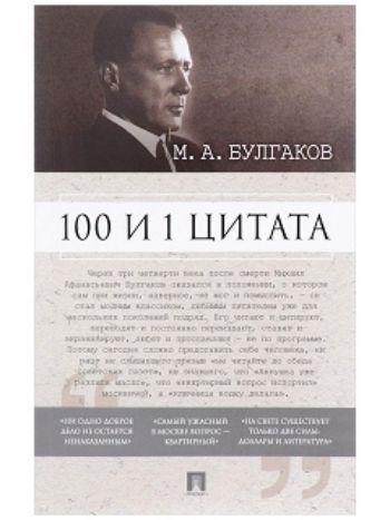 Купить М.А. Булгаков. 100 и 1 цитата в Москве по недорогой цене