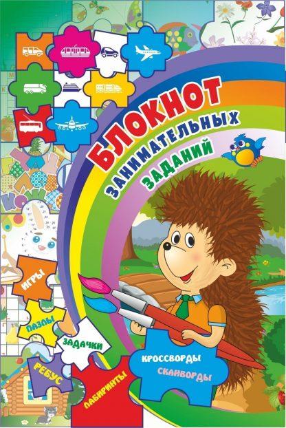 Купить Блокнот занимательных заданий для детей 4-7 лет: задачки