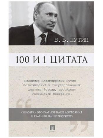 Купить В.В. Путин. 100 и 1 цитата в Москве по недорогой цене
