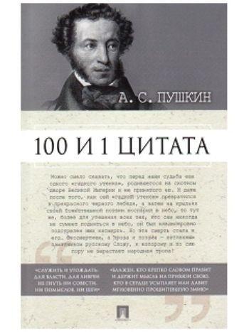 Купить А.С. Пушкин. 100 и 1 цитата в Москве по недорогой цене