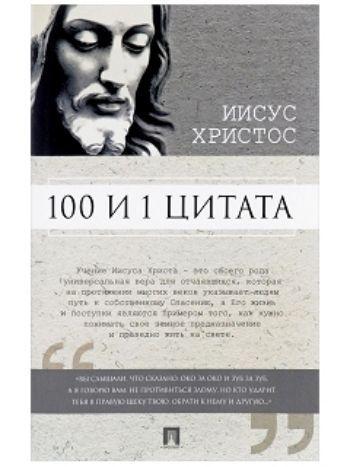 Купить Иисус Христос. 100 и 1 цитата в Москве по недорогой цене