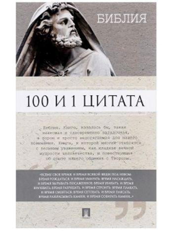 Купить Библия. 100 и 1 цитата в Москве по недорогой цене