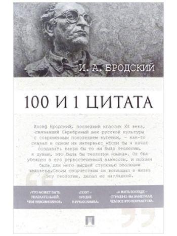 Купить И.А. Бродский. 100 и 1 цитата в Москве по недорогой цене