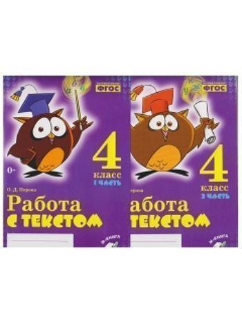 Купить Работа с текстом. 4 класс. 1 и 2 части (комплект) в Москве по недорогой цене