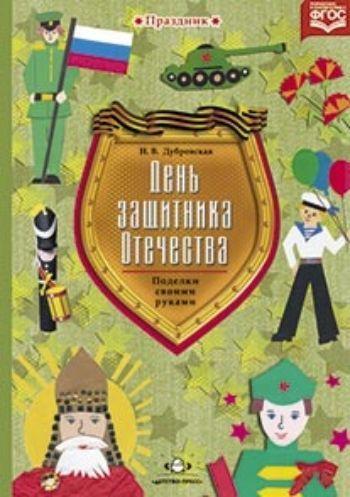 Купить День защитника Отечества. Наглядно-методическое пособие для родителей и воспитателей ДОО в Москве по недорогой цене