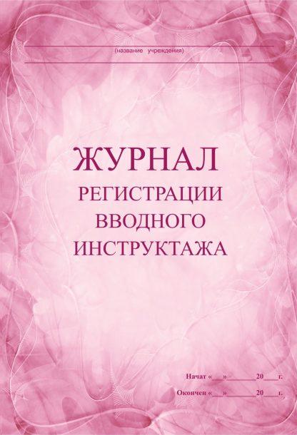 Купить Журнал регистрации вводного инструктажа в Москве по недорогой цене