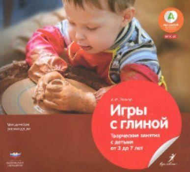 Купить Игры с глиной. Творческие занятия с детьми от 3 до 7 лет в Москве по недорогой цене
