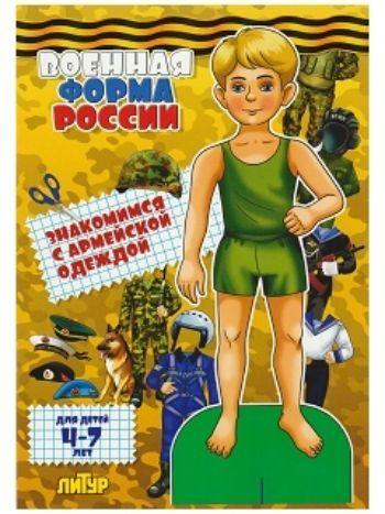 Купить Военная форма России. Знакомимся с армейской одеждой. Книжка-вырезалка в Москве по недорогой цене