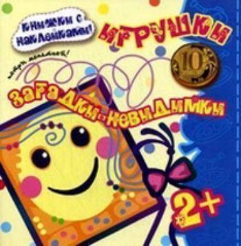 Купить Загадки-невидимки. Игрушки (с наклейками) в Москве по недорогой цене