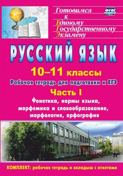 Купить Русский язык. 10-11 классы: рабочая тетрадь для подготовки к ЕГЭ. Часть I. Блоки А и В: фонетика