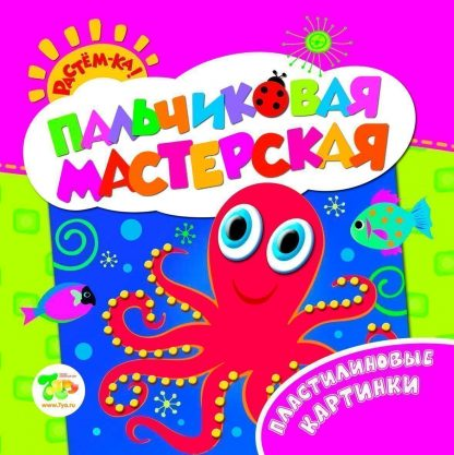 Купить Пластилиновые картинки. Пальчиковая мастерская в Москве по недорогой цене