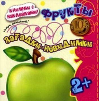 Купить Загадки-невидимки. Фрукты (с наклейками) в Москве по недорогой цене