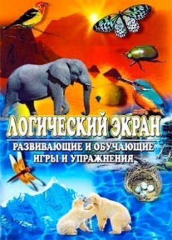 Купить Логический экран (планшет + 4 блока заданий) в Москве по недорогой цене