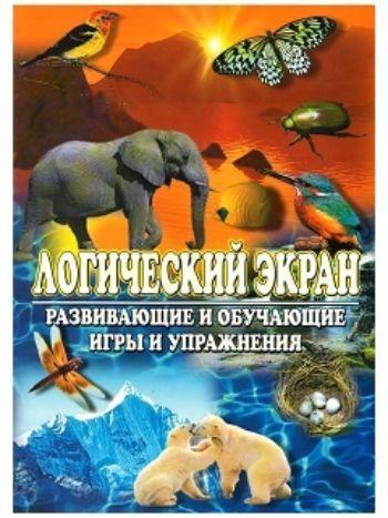 """Купить Блок приложений 2 к логическому экрану """"Живая природа"""" в Москве по недорогой цене"""