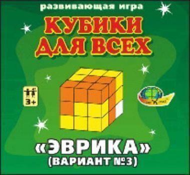 """Купить Кубики для всех """"Эврика"""" в Москве по недорогой цене"""