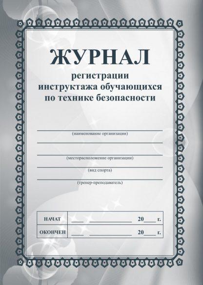 Купить Журнал регистрации инструктажа обучающихся по технике безопасности в Москве по недорогой цене