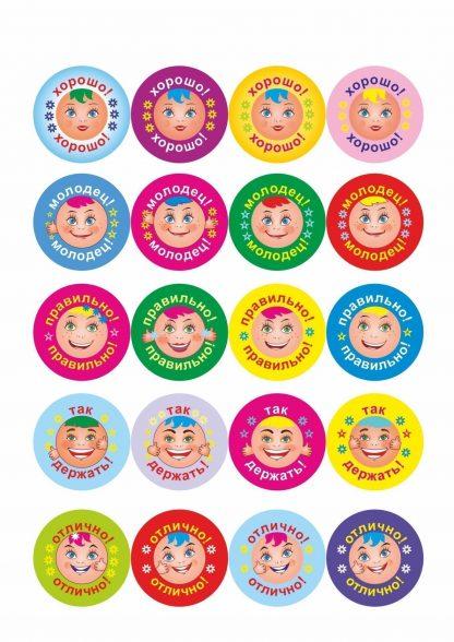 Купить Поощрительные смайлики (с надписями) (20 видов по 5 шт.) упаковка 100 шт.: 40х40 мм в Москве по недорогой цене