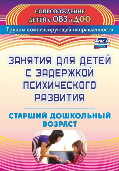 Купить Занятия для детей с задержкой психического развития. Старший дошкольный возраст в Москве по недорогой цене