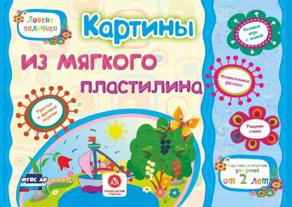 Купить Картины из мягкого пластилина. Учебное пособие для детей дошкольного возраста. Сборник развивающих заданий в Москве по недорогой цене