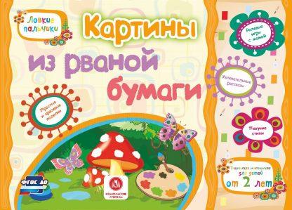 Купить Картины из рваной бумаги. Учебное пособие для детей дошкольного возраста. Сборник развивающих заданий в Москве по недорогой цене