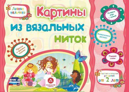 Купить Картины из вязальных ниток. Учебное пособие для детей дошкольного возраста. Сборник развивающих заданий в Москве по недорогой цене