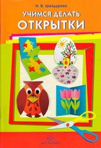 Купить Учимся делать открытки в Москве по недорогой цене