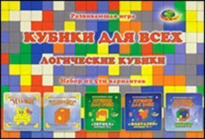 """Купить Кубики для всех """"Логические кубики"""" в Москве по недорогой цене"""