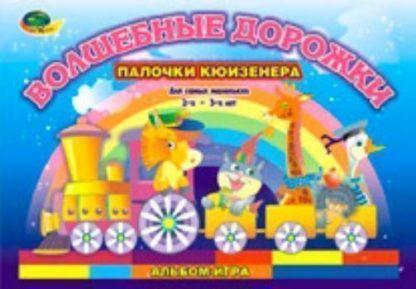 Купить Волшебные дорожки. Альбом-игра к счетным палочкам Кюизенера для самых маленьких в Москве по недорогой цене
