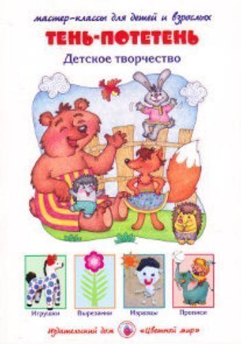 Купить Мастерилка. Тень-потетень в Москве по недорогой цене