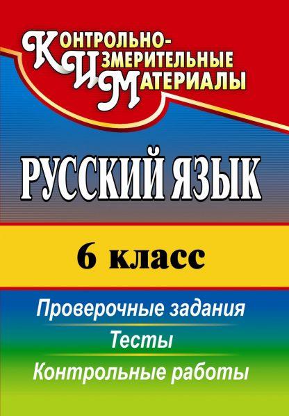 Купить Русский язык. 6 класс: тесты