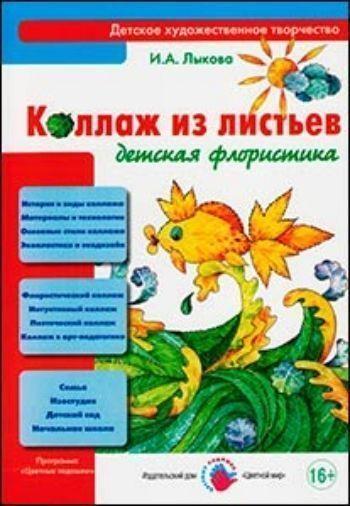 Купить Коллаж из листьев. Детская флористика в Москве по недорогой цене
