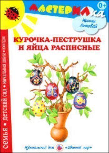 Купить Курочка-пеструшка и яйца расписные в Москве по недорогой цене