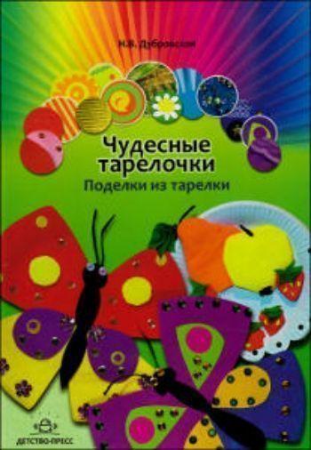 Купить Чудесные тарелочки. Поделки из тарелки в Москве по недорогой цене