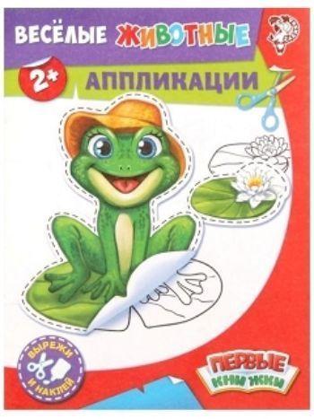 """Купить Аппликация """"Веселые животные"""" в Москве по недорогой цене"""