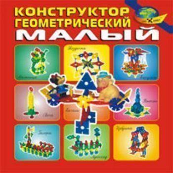 Купить Конструктор геометрический (малый) в Москве по недорогой цене
