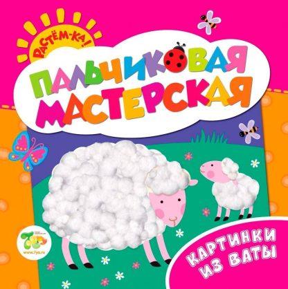 Купить Картинки из ваты. Пальчиковая мастерская в Москве по недорогой цене