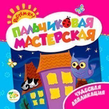 Купить Чудесная аппликация. Пальчиковая мастерская в Москве по недорогой цене