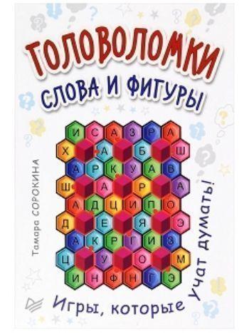 Купить Головоломки. Слова и фигуры (25 карточек) в Москве по недорогой цене