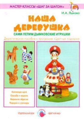 Купить Мастерилка. Наша деревушка. Сами лепим дымковские игрушки в Москве по недорогой цене